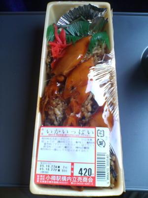 2005_1022matsurihokkaido_trip0042