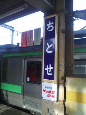 2005_1022matsurihokkaido_trip0044