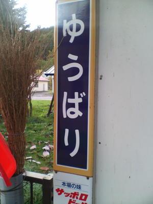 2005_1022matsurihokkaido_trip0050