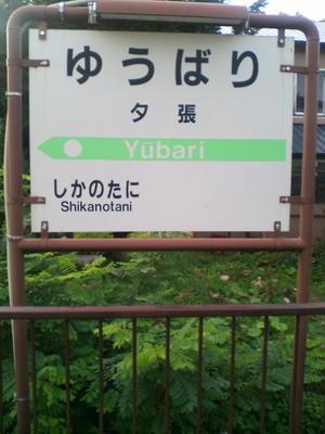 2005_1022matsurihokkaido_trip0051