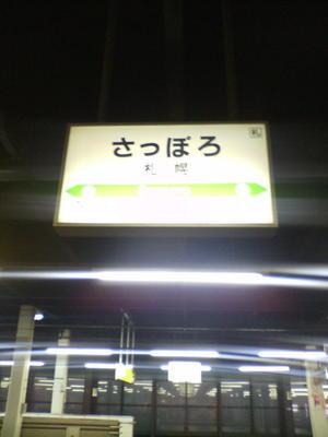 2005_1022matsurihokkaido_trip0064