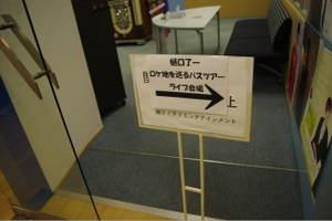 Hatobustour0078