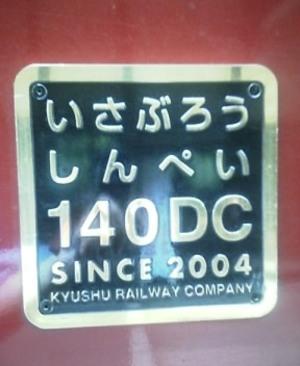 2004_052931kyushu0047