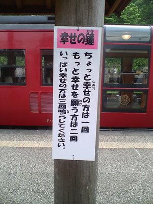 2006_060911kyushu0031