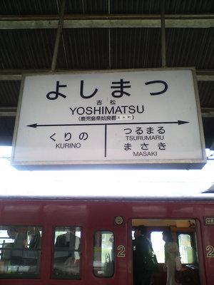 2006_060911kyushu0039