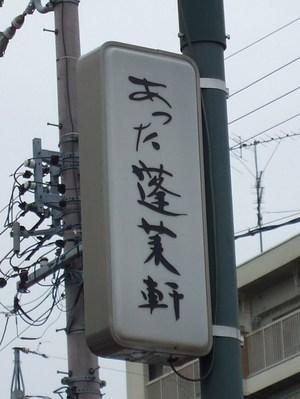 2007042122naganonagoya0070