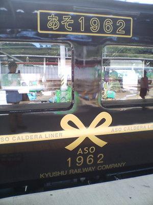 2006_072930kyushu0017