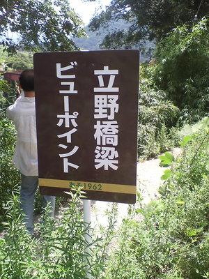 2006_072930kyushu0052