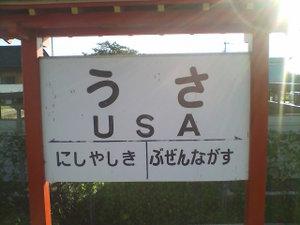 2006_072930kyushu0084