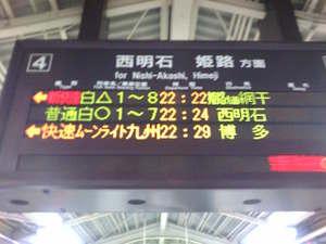 2006_072930kyushu0092