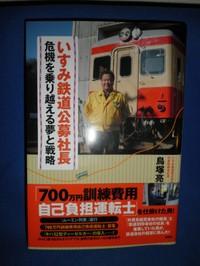 Isumi_book_600x800_2