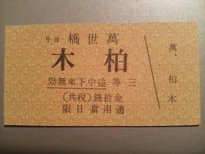 2006_022526kotsuhakubutsukan0001