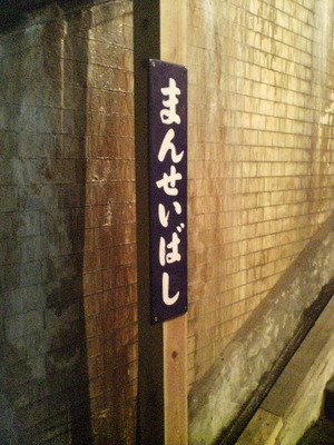 2006_022526kotsuhakubutsukan0039