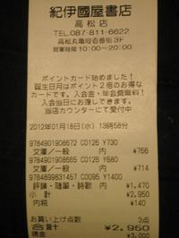 P1201082_768x1024
