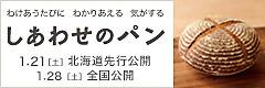 Shiawase240_80