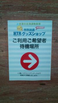 2012_0426yokohamahtbshop002_576x102