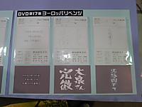 2012_0426yokohamahtbshop021_1024x76