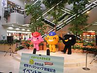 2012_0426yokohamahtbshop029_1024x76