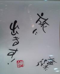 2012_0426yokohamahtbshop045_576x102
