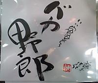 2012_0426yokohamahtbshop047_1024x57