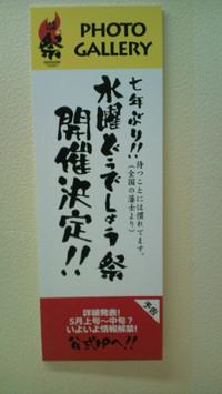 2012_0426yokohamahtbshop062_576x102