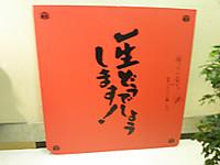 2012_0426yokohamahtbshop071_1024x76