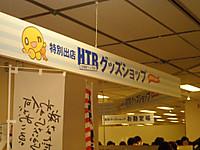 2012_0426yokohamahtbshop080_1024x76