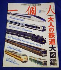 201206_tetsubook2_887x1024