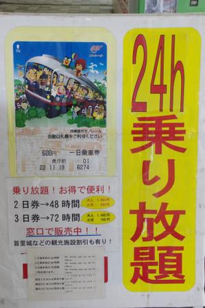 201207okinawa00_55