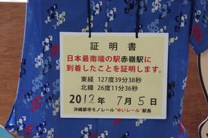 201207okinawa00_59