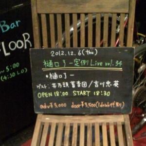20121206hndnrtand7thfloor_40