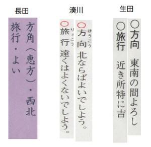 Omikuji2013_2