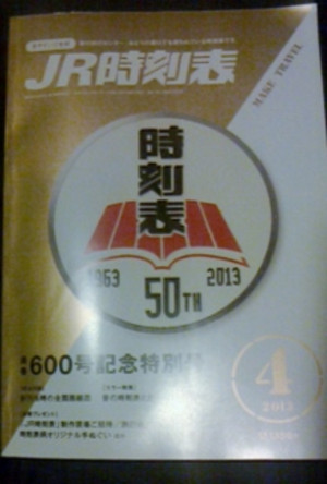 Timetable201304_216x320