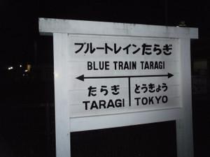 2013_0403taragihyayabusa_51_2