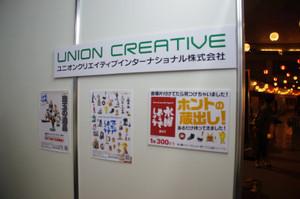 Unite2013_088