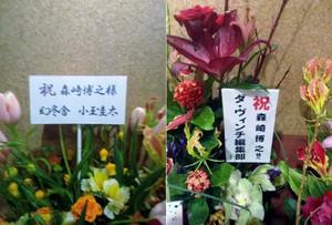 Kachibus_hana01_2