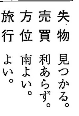 Izumotaisha_omikuji2