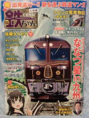 Comic_tetsu201409