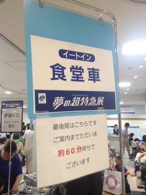 20140806_nagoyashinkansen_37