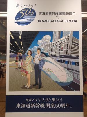 20140806_nagoyashinkansen_38