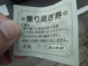 20140821toyamarail_2