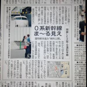 20141105shinkansen78_800x800