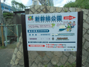 20141105shinkansen_57_800x600