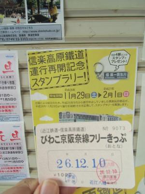 20141210ohmi_skr_iga_toyotetsu_2_48