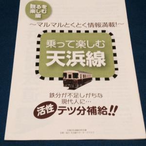 20141211tenhama_16_640x640