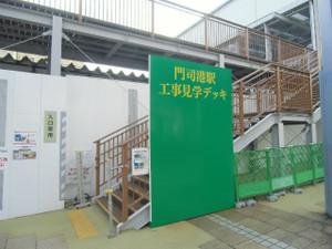 Mojiko_station_1