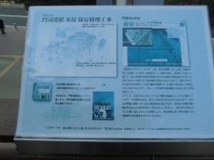 Mojiko_station_11