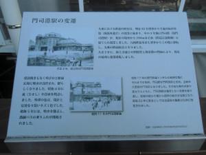 Mojiko_station_4