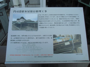 Mojiko_station_8