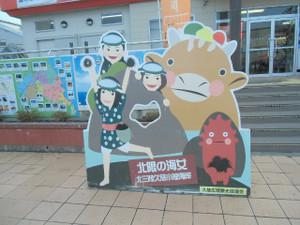 20141230tohoku_22